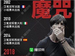 世界杯冠军魔咒