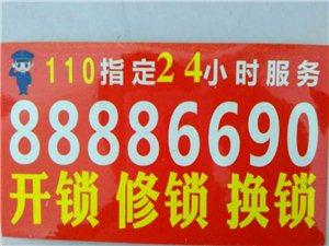 新鄭開鎖電話88886690