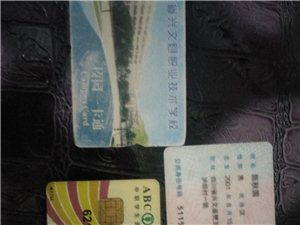 在客车上捡到身份证银行卡望领取