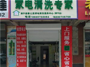 馨之源家電清洗服務中心
