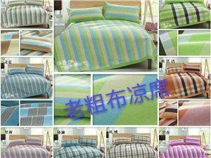 出售纯棉老粗布床单