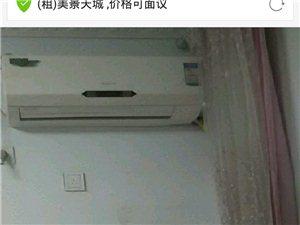 鑫地美景天城3室2厅2卫1200元/月