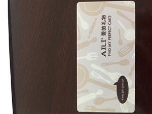 嘉酒地区 爱里 蛋糕卡 内含580。日期不限,用不完,转。十分划算,可当面店内刷卡查看余额后交易。