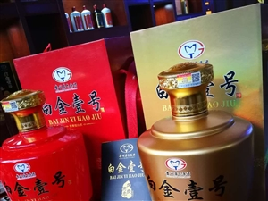 茅台酒厂(集团)白金酒有限责任公司品牌白金壹号运营总部