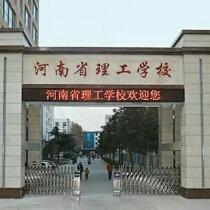 河南省理工学校在睢县招生啦!