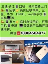 三穗长期高价回收/抵押手机、平板、笔记本电脑等