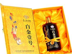 貴州茅臺集團白金壹號酒銷售中心