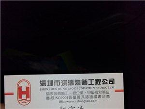 洪涛装饰(吴川公司)