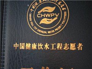 中国健康饮水工程推广站故障净水机救助中心。