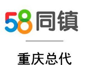 58同城招商加盟