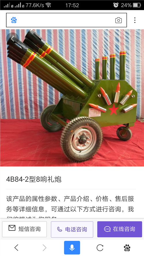 求購禮炮一臺,結婚放炮用的,電話15660831039