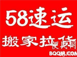 鄭州58貨運師傅金杯面包輕卡長短途搬家拉貨