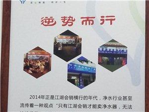 怡升净水机中国健康饮水工程净水产业需求普查站。