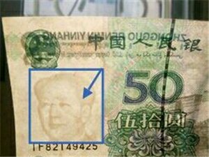 很多人都說這是一張錯版幣,因為紙幣水印出現多印。在這是不知道有沒有收藏行家收購收藏呢!1302202...