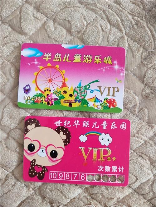 娃儿送去外地外婆家了,250转让儿童游乐场卡两张!  香江半岛卡还有14次,平时单耍一次就是58...