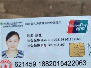 捡到一张社保卡,请本人给我联系并取回去。联系电话18227243008