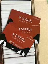 免费送天猫5000元抵用卡,天猫5000元购物卡,用于在淘宝天猫上购物是抵用,每单可抵20-70%,...