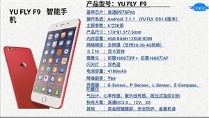 6+128 YU FLY  F9 手机新机 急售 前所未有的优惠  全国联保 正品保障  新功能 新...
