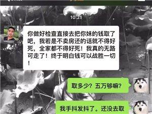 湖口武山县莲凤村曹越光骗财骗色