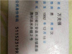 我在广福门捡到一张身份证,请大家相互转告,请失主与我联系。
