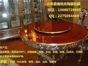 盤錦納米陶瓷貼膜
