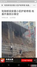 旬阳四海逸家豆腐渣工程