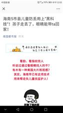 中国儿童虹膜防丢网络平台海南省工作站