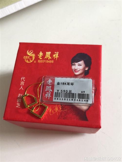 老鳳祥18k金耳環,賣價590,現450轉,可包郵,可面提,支持驗貨,專柜正品