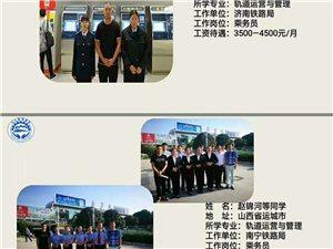 渭南轨道交通运输学校