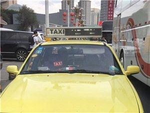 出租车急转,接手即可营运挣钱