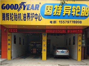 腾辉轮胎机油养护中心