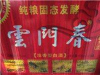 春王有要的吗?云门酒厂生产的,有意者请联系我。市中