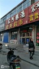 天镇县东门外商铺急售