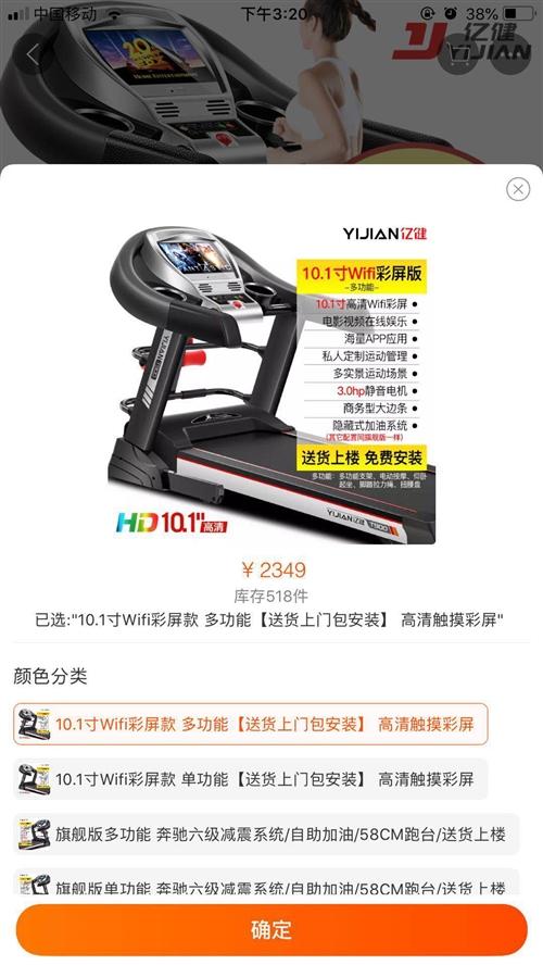 亿健T900多功能跑步机  10寸彩屏  买了半年了 跑了几次  9.9成新所有标签和膜都没撕
