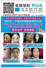 铂医堂祛痘祛斑肌肤管理中心安岳县龙台店7月18号隆重开业