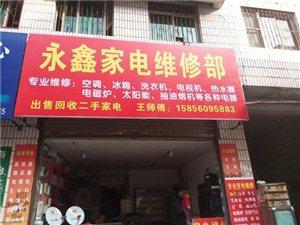 永鑫家電維修部