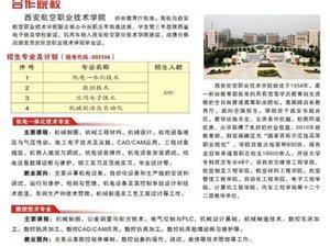 陕西省电子信息学校(公办)招生
