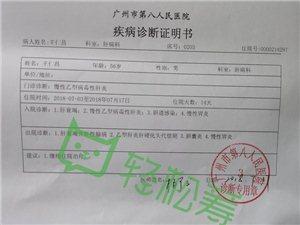 我家现有4人:我爸叫王仁昌,祖籍梅州,户籍广东省揭阳市揭西县,是揭西县交通局的一名普通职工;我妈温羡