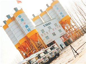 西平縣華港商砼有限公司混凝土價格優惠需要的電話聯系