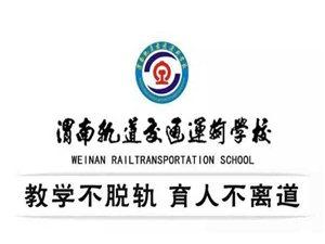 选择铁路专业——这家学校包就业