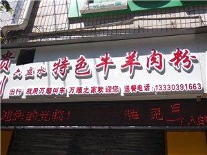 贵州六盘水特色牛羊肉粉