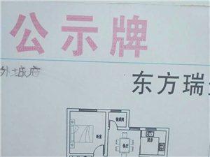 东方瑞景2室2厅1卫17500万元
