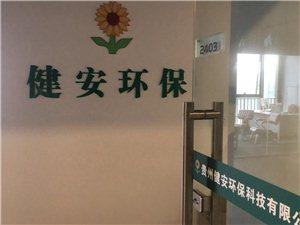 贵州健安环保科技有限公司