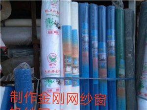 濱州換紗網,濱州專業換紗網,9元,10分鐘到