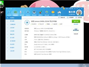 联想G400s笔记本 配置见图 LOL DNF登网游无压力。 新华中学可看机子 咨询可加微信 a15...