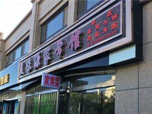 龙源小区西门口向北50米美味源家常馆重装开业!