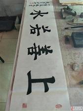 王宝民书法艺术家净空