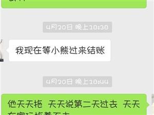 鄂州市葛店镇景泰商务酒店拖欠农民工工资近半年一直拒绝支付