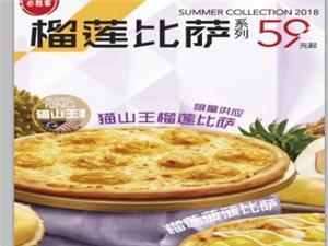 必勝客榴蓮比薩系列59元起!