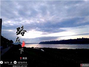 南溪美丽晨景